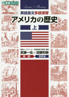 English Long Book Practice History of the United States [1]