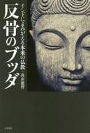 Original Buddhism Revived by the Anti-Buddha India