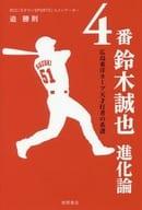 No. 4 Seiya Suzuki Theory of Evolution Hiroshima Toyo Carp Genius Hitter Genealogy