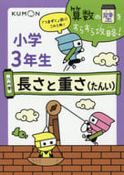 Conquering the Wall of Arithmetic! 「 Stumbles Before 」 This one book! Volume 6
