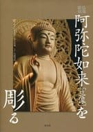 A Buddhist sculpture carved from Amida Nyorai (standing statue)