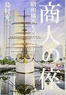 Merchant's Son Showa Yokohama Monogatari