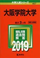 Osaka Gakuin University 2019 edition university entrance exam series