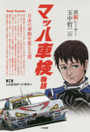 Intuitive Racer Tetsuji Tamaka Mach Vehicle Inspection Story