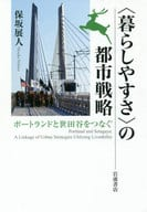 Urban Strategy Connecting Portland and Setagaya