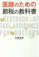 Tax-Saving Textbooks for Physicians