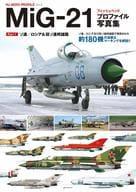 米格-21鱼床剖面写真集Vol.1