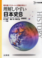 Easy-to-understand Japanese History B New Edition