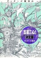 Nobutaka Iida's 「 Goboshi Sanshin Uranai 」 Ketsuban