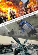 Crash photography book Automobiles / Motorcycles / Bicycles / Railroads / Tanks / Aircraft / Ships