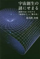 In the infinite universe