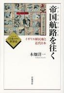 帝国航路を往く イギリス植民地と近代日本