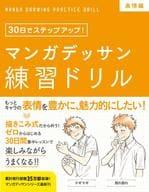 Manga Drawing Practice Drill Facial Expression
