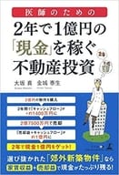 """Real estate investment earning 100 million yen """"cash"""" in two years for doctors"""