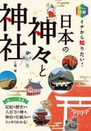 I want to know from scratch! Japanese Gods and Shrines