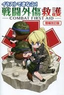 Learn trauma relief -COMBAT FIRST AID -COMBAT FIRST AID - Enlarged and Revised