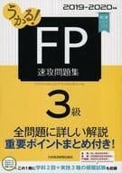 Ukaru! FP third Class Swift Attack Problem Collection 2019-2020 edition