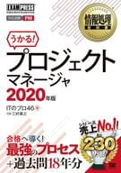 Information Processing Textbook Project Manager 2020