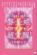 Iwanagahime [Iwanaga] Super Awakening!