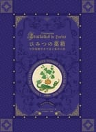 Secret medicine chest : A Journey of Medicinal Herbs in Medieval Decorative Manuscripts