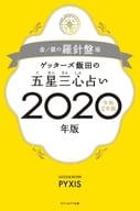 Nobutaka Iida's Five Stars and Three Minds Divination 2020 Gold / Silver Compass Rose