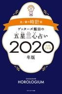 Nobutaka Iida's Five Stars and Three Minds Divination 2020 Gold / Silver Watch