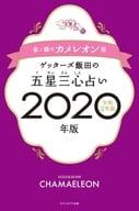 Nobutaka Iida's Five Stars and Three Minds Divination 2020 Gold / Silver Chameleon Theatre