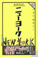 With Appendix) New York City Sekatabi