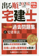 The 2020 edition of the House Construction Law, Collection of Past Questions on Juntaku Kenshi Walk 2