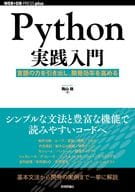 An Introduction to Python Practice -- language power to Efficient Code