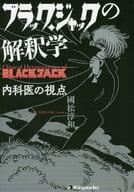 Interpretation of the Black Jack Perspective of a medical internist