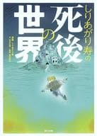 Afterlife of Kotobuki Shiriagari