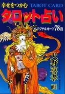 With Appendix) Tarot fortune telling Yoshitaka Amano Original card : 78 pieces