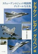 Swedish fighter jet detail photo collection Doraken / Bigen / Gripen