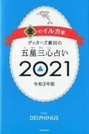 Nobutaka Iida's Five Stars, Three Minds, 2021 Gold Dolphin