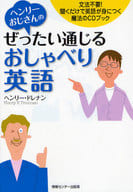 With CD) Speaking English Grammar is No Longer Necessary! You Can Learn English with Listening Magic