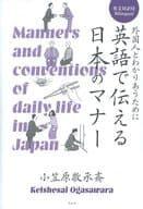 用英語表達的日本禮儀為了和外國人相互理解