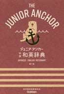 Junior Anchor Junior High School Japanese-English Dictionary [7 th Edition]