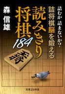 Yomikiri Shogi 184