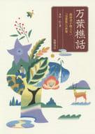 Manyo Shōwa