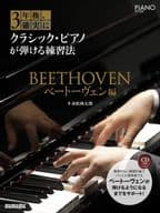Three years later, Beethoven : How to Make Sure You Can Play a Classic Piano