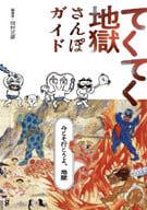 Teku Teku Jigoku Sanpo Guide