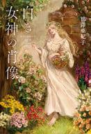 Portrait of the White Goddess