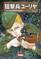 Girl With Sniper Rifle Sniper Eurya