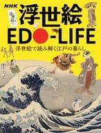 NHK Ukiyoe EDO-LIFE : A Life in Edo as Read through Ukiyoe