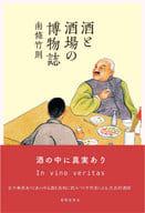 History of Sake and Sakaba