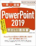 PowerPoint 2019 I am confident in the easy-to-understand textbooks!