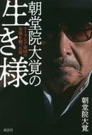 The life of Daikaku Chodoin, Yura, the man who prayed for the realization of the Shea Empire