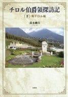 Count Tyrol's Tanbo Ki (Younger), edited by Minami Tirol