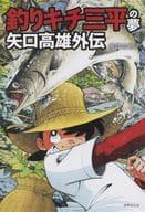 Tsurikichi Sampei no Yume Takao Yaguchi Gaiden